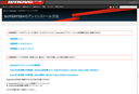 Lenovo Superfishの削除ツールは、英語力が必須
