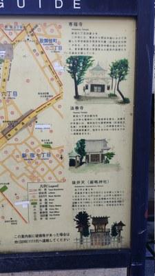 オフィス敷地の今昔物語(古地図にある神社仏閣を巡ってみました編)