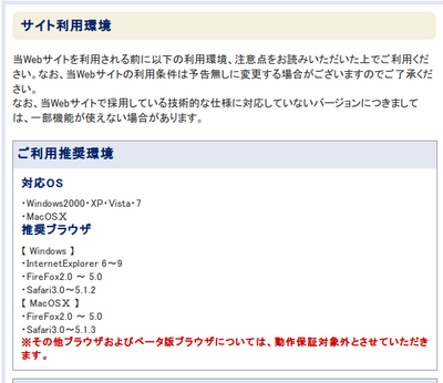 Linuxブラウザをサポートしないインターネットサービス