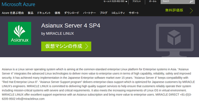 Microsoft AzureとMIRACLE LINUX
