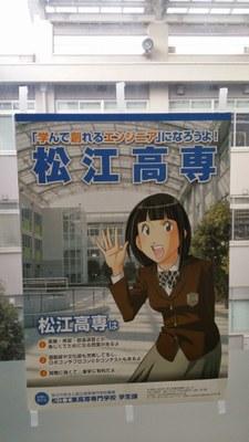 島根県にある松江高専にてOSSの講演をさせて頂きました。