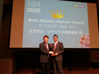 Nexcom様からBest Alliance Partner Awardを頂きました。