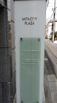 別館オフィスをオープン(東京都港区芝3-40-4 )
