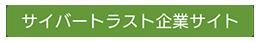 サイバートラスト企業サイト