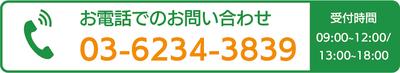 お電話でのお問い合わせ(03-6234-3839)