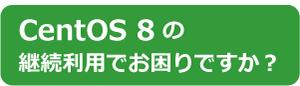 CentOS8の継続利用でお困りですか