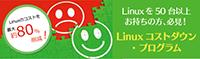 Linuxコストダウン・プログラム