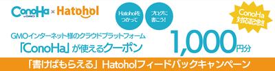 <ConoHa対応記念!!>「書けばもらえる」Hatoholフィードバックキャンペーン