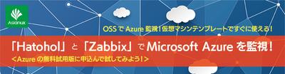 Hatohol とZabbixでMicrosoft Azureを監視