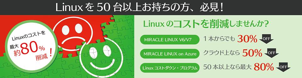 Linuxのコストを削減しませんか?