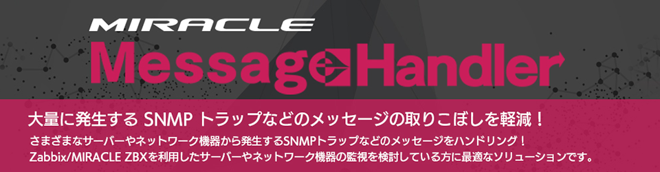 MIRACLE MessageHandler はこちら
