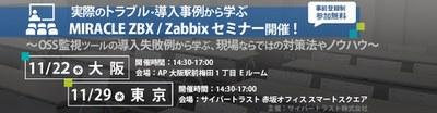 実際のトラブル・導入事例から学ぶ MIRACLE ZBX / Zabbix セミナー