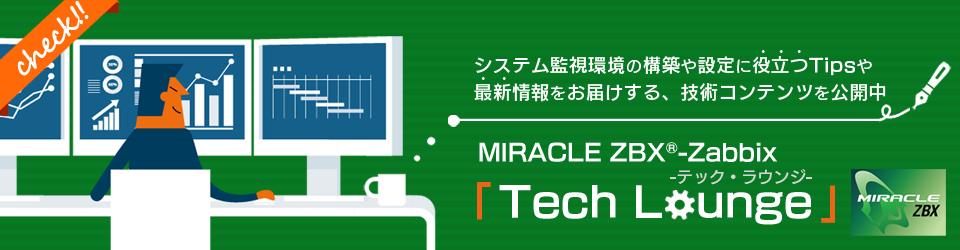 MIRACLE ZBX - Zabbix テック・ラウンジはこちら