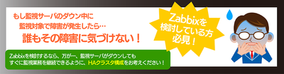 ZBX HA構成
