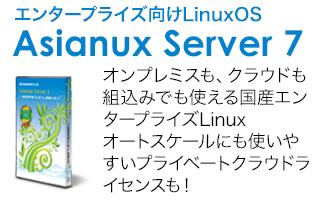 Asianux server 7