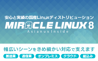 MIRACLE LINUX 8 Asianux Inside