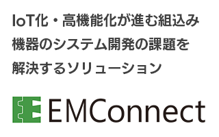 EMConnectへのリンク