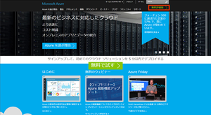 無料評価版 Asianux Server on Microsoft Azureの操作手順1