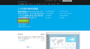 無料評価版 Asianux Server on Microsoft Azureの操作手順2