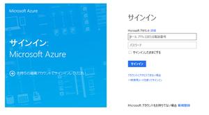 無料評価版 Asianux Server on Microsoft Azureの操作手順3