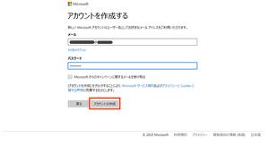 無料評価版 Asianux Server on Microsoft Azureの操作手順5