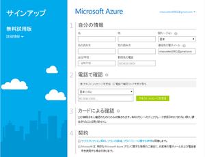 無料評価版 Asianux Server on Microsoft Azureの操作手順9