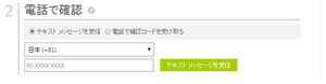 無料評価版 Asianux Server on Microsoft Azureの操作手順11