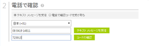 無料評価版 Asianux Server on Microsoft Azureの操作手順12