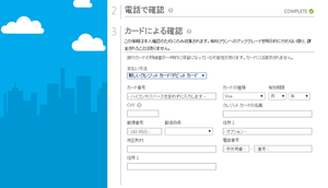 無料評価版 Asianux Server on Microsoft Azureの操作手順13