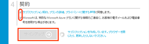 無料評価版 Asianux Server on Microsoft Azureの操作手順14