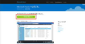 無料評価版 Asianux Server on Microsoft Azureの操作手順15