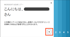 無料評価版 Asianux Server on Microsoft Azureの操作手順16