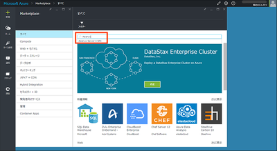 無料評価版 Asianux Server on Microsoft Azureの操作手順20