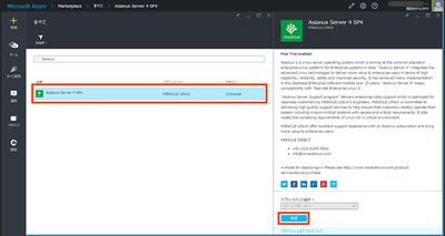 無料評価版 Asianux Server on Microsoft Azureの操作手順21