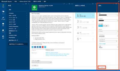 無料評価版 Asianux Server on Microsoft Azureの操作手順22