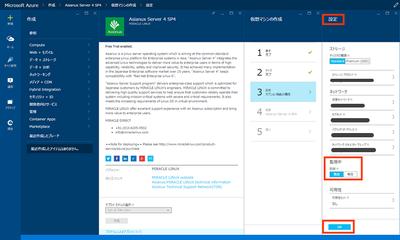 無料評価版 Asianux Server on Microsoft Azureの操作手順24