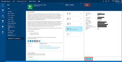 無料評価版 Asianux Server on Microsoft Azureの操作手順25