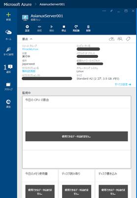 無料評価版 Asianux Server on Microsoft Azureの操作手順28