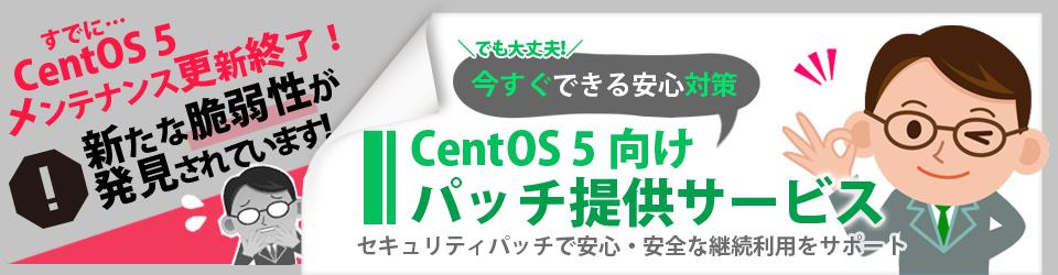 CentOS 5向け パッチ提供サービス