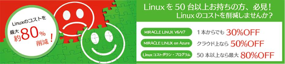 Linuxコストダウン・プログラム Keyimage