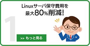 「Linuxコストダウン・プログラム」が選ばれる理由 <その1>