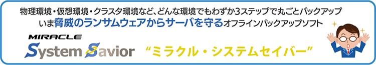 ランサムウェア対策ならオフラインバックアップソフトのMIRACLE System Savior