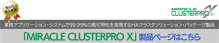 MIRACLE CLUSTERPRO X製品ページへ