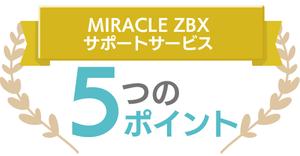 MIRACLE ZBXサポートサービス5つのポイント