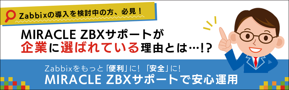 MIRACLE ZBXサポートが企業に選ばれている理由とは・・・!?