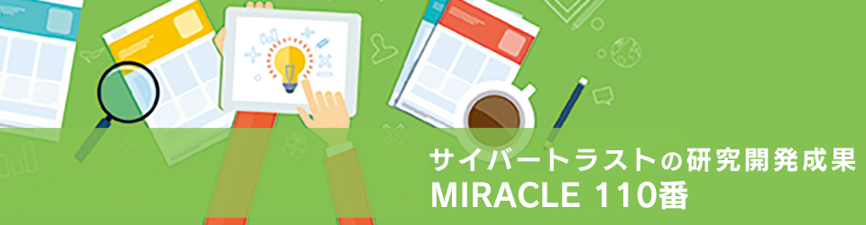 MIRACLE 110番