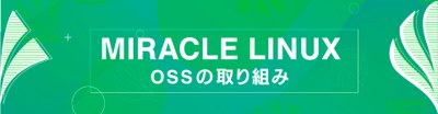 MIRACLE LINUX OSS の取り組み