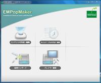 MLAndonuts用EMPopMakerの画面