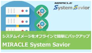 システムイメージをオフラインで簡単にバックアップ MIRACLE System Savior
