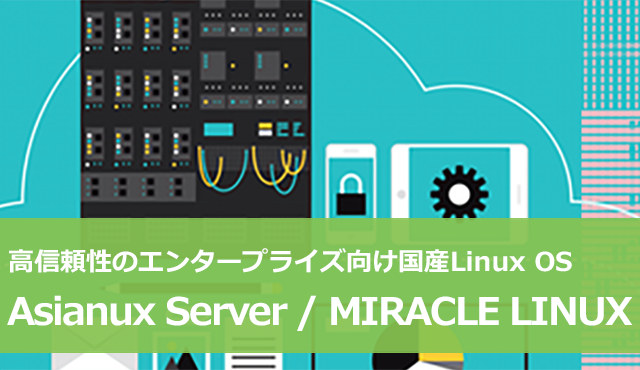 Asianux Server / MIRACLE LINUX